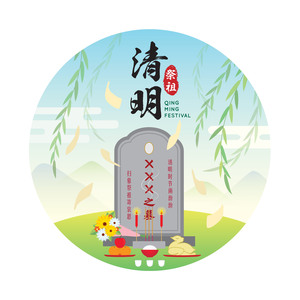 Qing Ming Festival graphic
